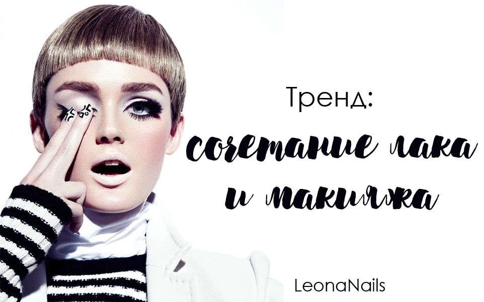 Trend:sochetanie laka i makijazha