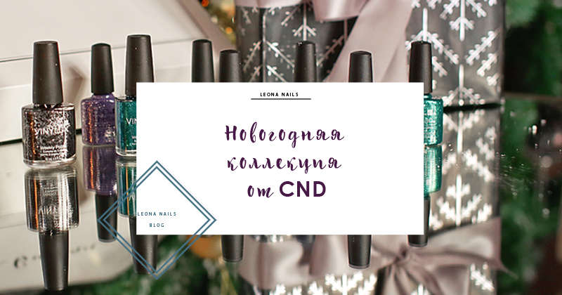Novogodnjaja kollekcija ot CND