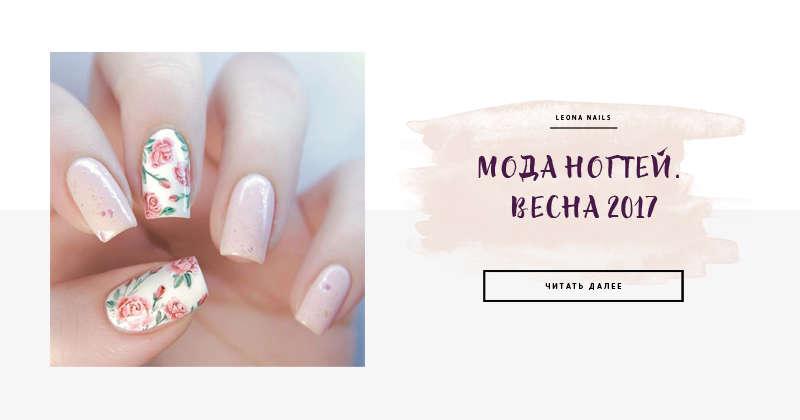 Мода ногтей. Весна 2017