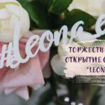 """Торжественное открытие салона """"Leona"""""""