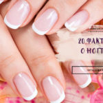 20 фактов о ногтях
