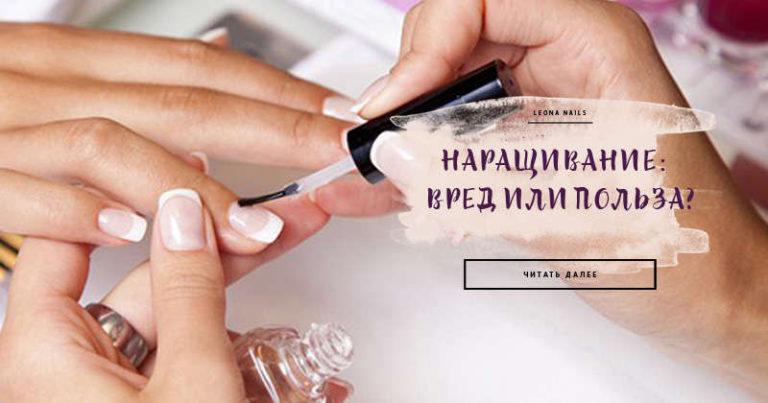 В чем вред наращивания ногтей
