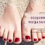 Особенности ухода за ногами