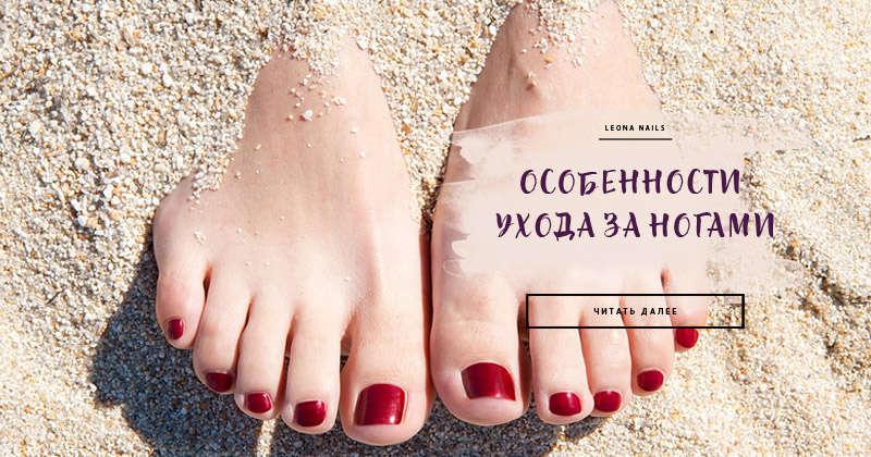 Osobennosti uhoda za nogami