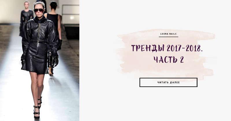 Тренды 2017-2018. Часть 2