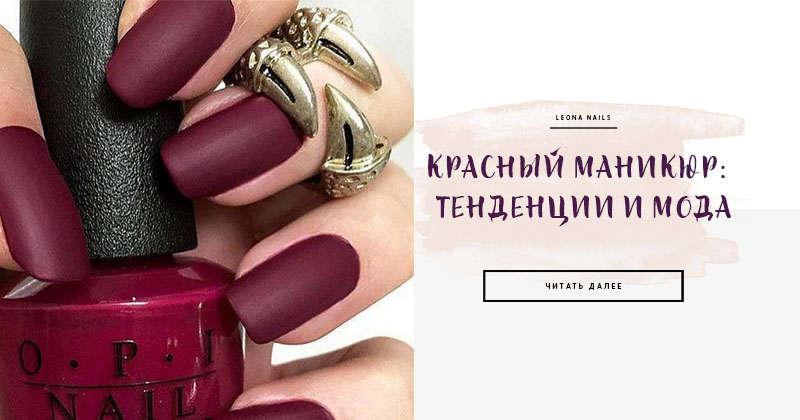 Леона маникюр ковенский