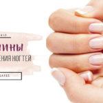 Витамины для укрепления ногтей