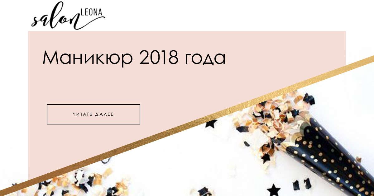 Manikjur 2018 goda