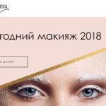 Новогодний макияж 2018