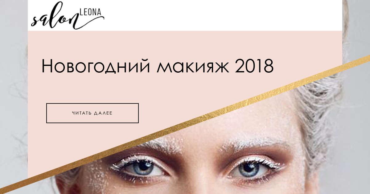 Novogodnij makijazh 2018