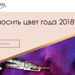 Как носить цвет года 2018?