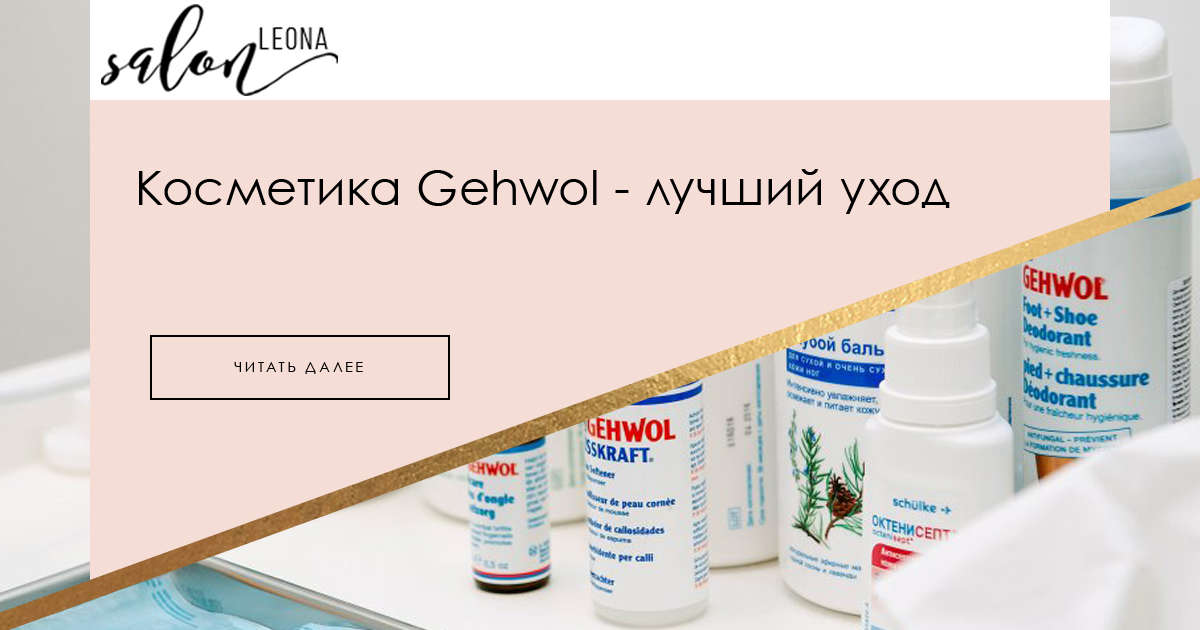 Косметика Gehwol — лучший уход