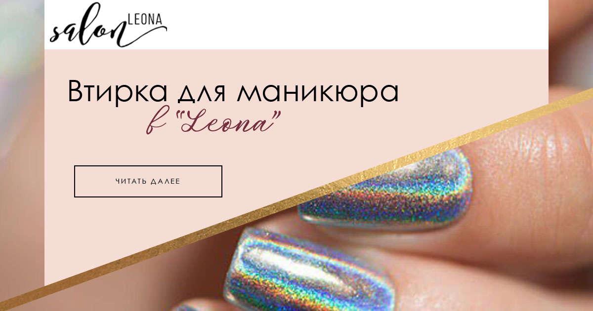 "Втирка для маникюра в ""Leona"""