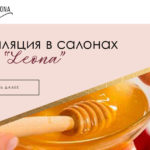 "Депиляция в салонах ""Leona"""