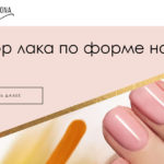 Выбор лака по форме ногтей